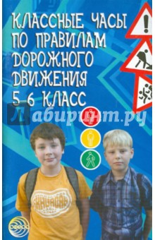 Классные часы по правилам дорожного движения. 5-6 класс - Извекова, Бурьян, Орлов