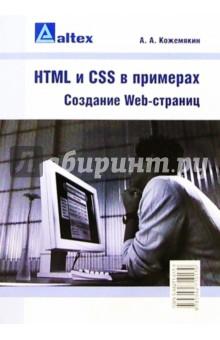 HTML и CSS в примерах. Создание Web-страниц - Андрей Кожемякин изображение обложки