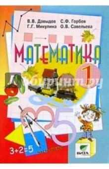 Математика: Учебник-тетрадь для 1 класса начальной школы. В 3-х частях. Часть 3. - 5-е издание - Василий Давыдов