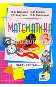 Математика: Учебник-тетрадь для 3 класса четырехлетней началбной школы. В 3-х частях. Часть 3 - Василий Давыдов