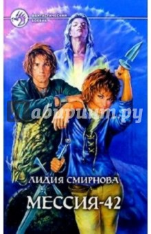 Мессия-42: Фантастический роман - Лидия Смирнова