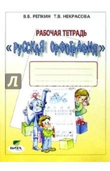 Русская орфография. 3-4 классы. Рабочая тетрадь - Репкин, Некрасова