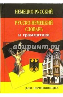 Немецко-русский русско-немецкий словарь и грамматика