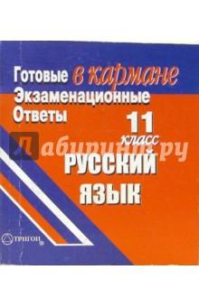 Готовые экзаменационные ответы. Русский язык. 11 класс