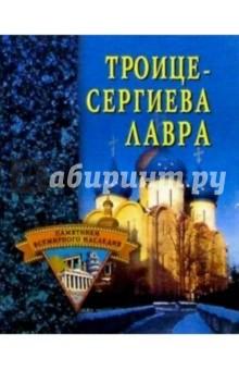 Троице-Сергиева Лавра - Светлана Ермакова
