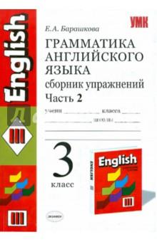 Грамматика английского языка. Сборник упражнений. Часть 2: 3 класс - Елена Барашкова
