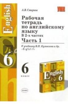 Рабочая тетрадь по английскому языку: 6 класс - Алексей Смирнов