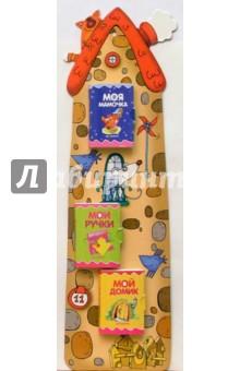 Книжки-игрушки: Домик (из 3-х книг)