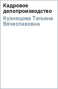 Кадровое делопроизводство - Татьяна Кузнецова