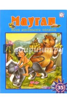 Маугли/Мои любимые сказки изображение обложки