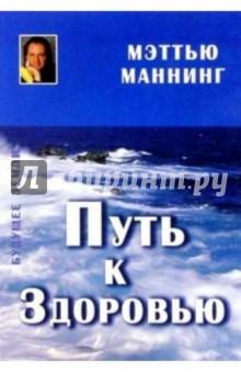 Мэтью Маннинг - Путь к здоровью