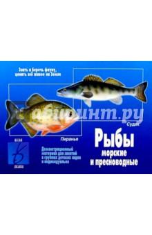 Игра: Рыбы морские и пресноводные
