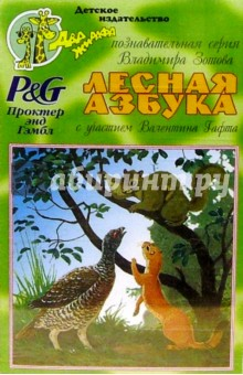 А/к. Лесная азбука с участием Валентин Гафта