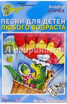 А/к. Песни для детей любого возраста - Андрей Усачев