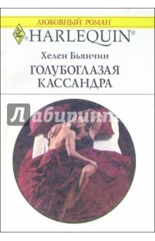 Голубоглазая Кассандра: Роман - Хелен Бьянчин