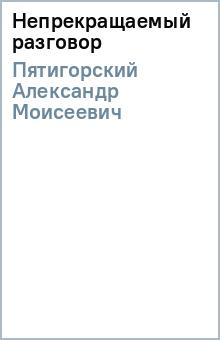 Непрекращаемый разговор - Александр Пятигорский