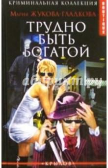 Трудно быть богатой - Мария Жукова-Гладкова