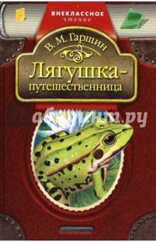 Лягушка-путешественница: Рассказы - Всеволод Гаршин