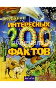 200 интересных фактов: Научно-популярное издание для детей - Олеся Артемова