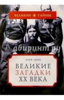 Великие загадки ХХ века - Ален Деко