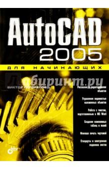 AutoCAD 2005 для начинающих - Виктор Погорелов