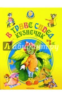 В траве сидел кузнечик: Песни для детей