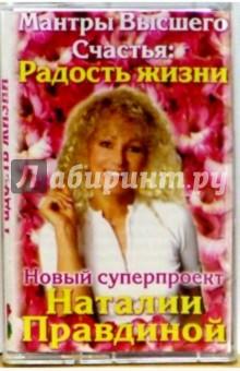 А/к. Мантры Высшего Счастья: Радость жизни - Наталия Правдина