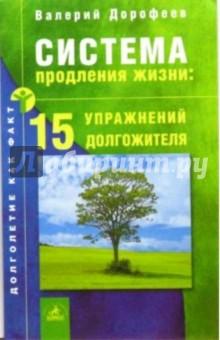 Система продолжения жизни: 15 упражнений долгожителя - Валерий Дорофеев