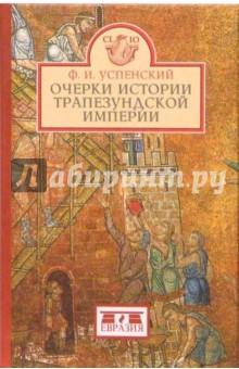 Очерки истории Трапезундской империи - Федор Успенский