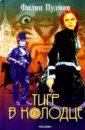 Филип Пулман - Тигр в колодце: Роман обложка книги