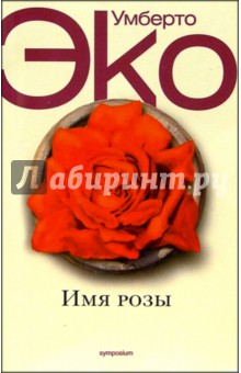 Имя Розы - Умберто Эко