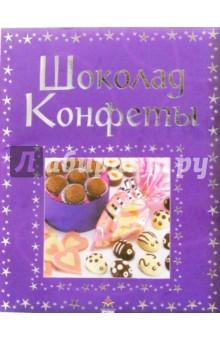 Шоколад, конфеты - Гилпин, Аткинсон