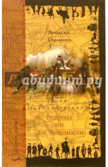 Персона вне достоверности - Владислав Отрошенко
