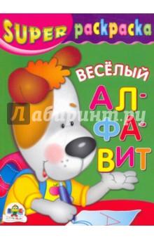 Веселый алфавит изображение обложки