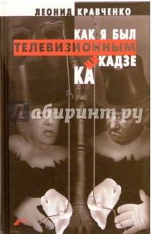 Как я был телевизионным камикадзе - Леонид Кравченко