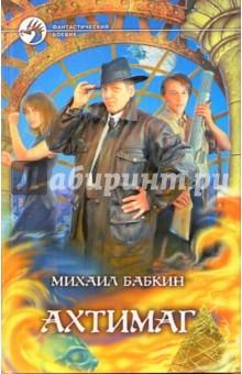 Ахтимаг: Фантастический роман - Михаил Бабкин