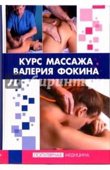 Курс массажа Валерия Фокина - Валерий Фокин