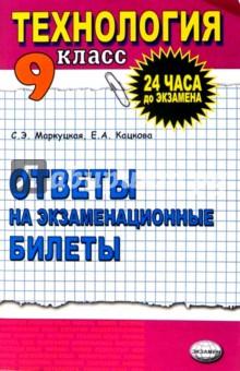 Технология. Ответы на экзаменационные билеты 9класс: Учебное пособие - Софья Маркуцкая