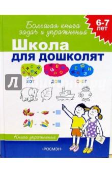 Школа для дошколят: Для детей 6-7 лет