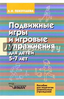 Подвижные игры и игровые упражнения для детей 5-7 лет - Людмила Пензулаева