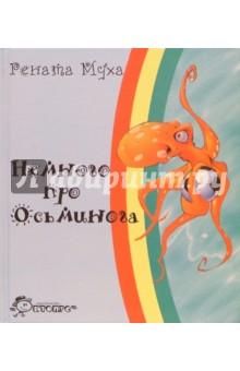 Немного про Осьминога - Рената Муха