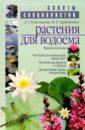 Михаил Горбаченков - Растения для водоема обложка книги