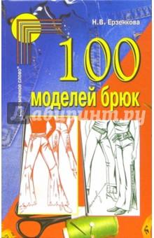 100 моделей брюк - Нина Ерзенкова изображение обложки