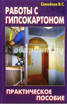 Работы с гипсокартоном - В. Самойлов