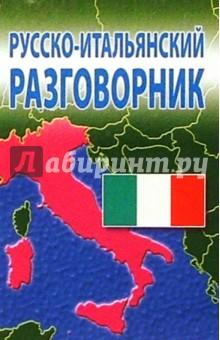 Русско-итальянский разговорник - Эдуард Барышников