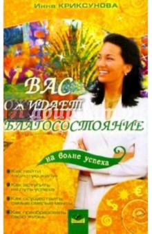 Вас ожидает благосостояние - Инна Криксунова