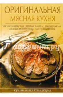 Оригинальная мясная кухня - Е. Зотина
