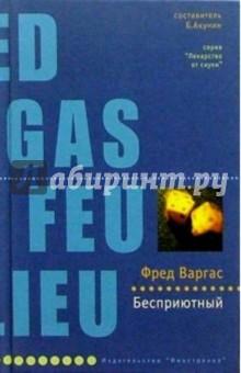 Бесприютный: Роман - Фред Варгас