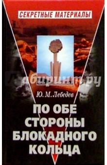 По обе стороны блокадного кольца - Юрий Лебедев