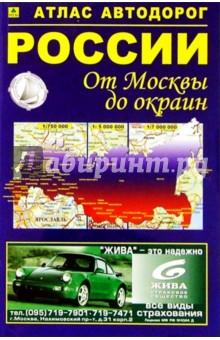 Атлас автодорог России: от Москвы до окраин